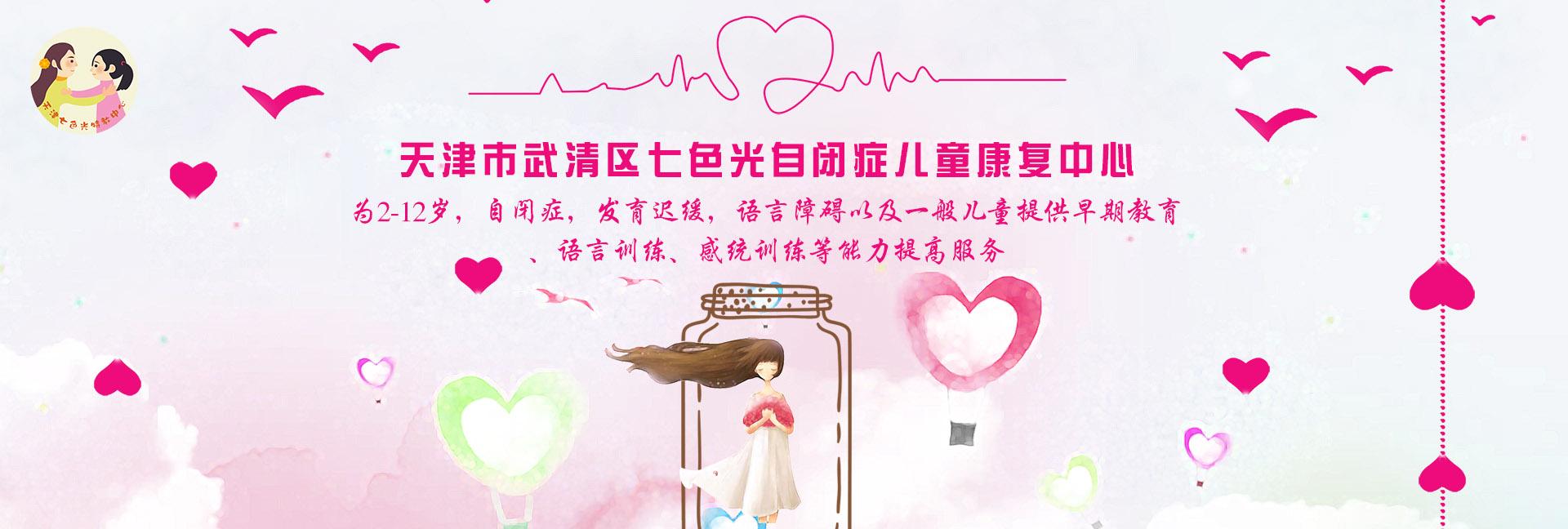 孩子不爱与人玩、不怎么说话,是天津自闭症吗?